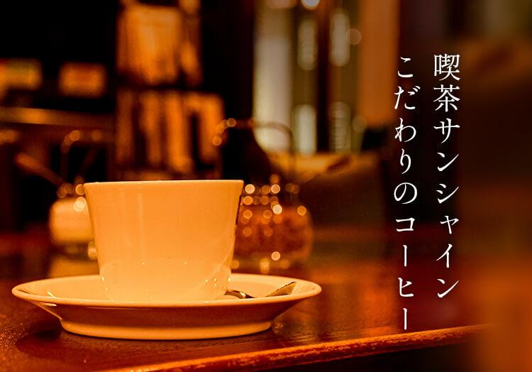 喫茶サンシャインこだわりのコーヒー